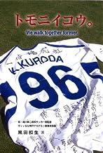 表紙: トモニイコウ。 We walk together forever. | 東潔