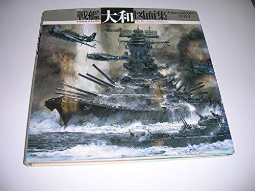 戦艦大和図面集