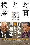 教育と授業――宇佐美寛・野口芳宏往復討論