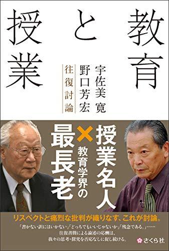 『教育と授業――宇佐美寛・野口芳宏往復討論』のトップ画像