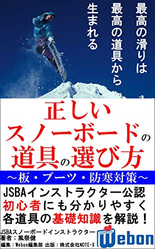 do you understand how you select snowboard tools: board boots etc (Webon books) (Japanese Edition)