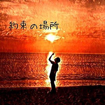 Yakusokunobasyo (feat. Marika)