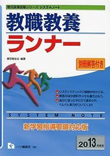 教職教養ランナー 2013年度版 (教員採用試験シリーズ システムノート)