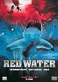 レッド・ウォーター サメ地獄[DVD]