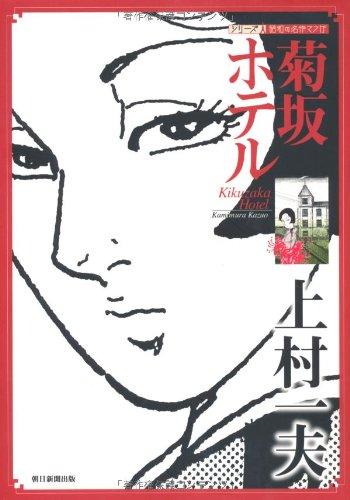 菊坂ホテル (シリーズ昭和の名作マンガ)