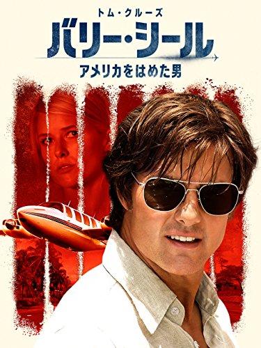 バリー・シール/アメリカをはめた男(字幕版)