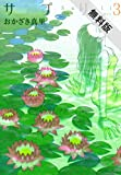 サプリ 3巻【期間限定 無料お試し版】 (FEEL COMICS)