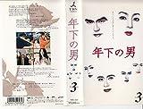 年下の男 3 [VHS] image
