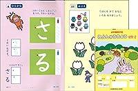 エジソンクラブ れんしゅうちょう幼児-2(年中用) 幼児教材