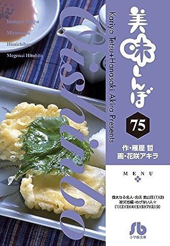 美味しんぼ (75) (小学館文庫 はE 75)