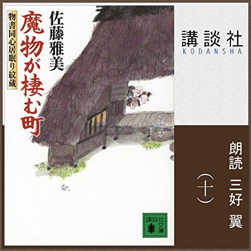 『魔物が棲む町 物書同心居眠り紋蔵(十)』のカバーアート