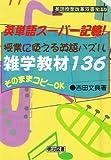 英単語スーパー記憶!授業に使える英語パズル雑学教材136―そのままコピーOK (英語授業改革双書)