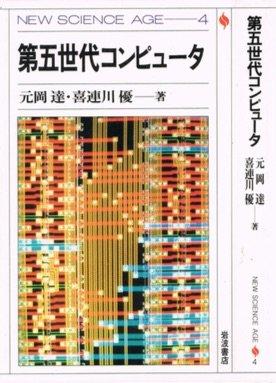 第5世代コンピュータ (New science age (4))