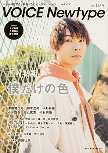 VOICE Newtype No.79 (カドカワムック)