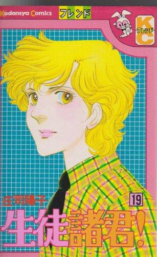 生徒諸君! 19 (講談社コミックスフレンド)