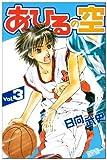 あひるの空(3) (講談社コミックス)