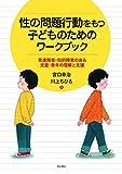 性の問題行動をもつ子どものためのワークブック――発達障害・知的障害のある児童・青年の理解と支援
