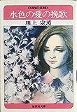 水色の愛の挽歌 (1977年) (集英社文庫―コバルトシリーズ)