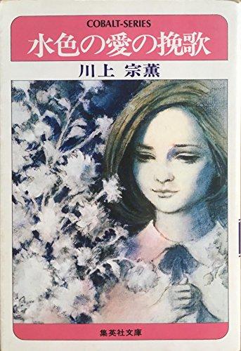 水色の愛の挽歌 (1977年) (集英社文庫―コバルトシリーズ)の詳細を見る