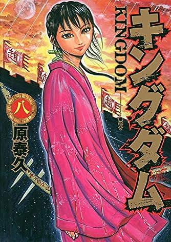 キングダム 8 (ヤングジャンプコミックス)