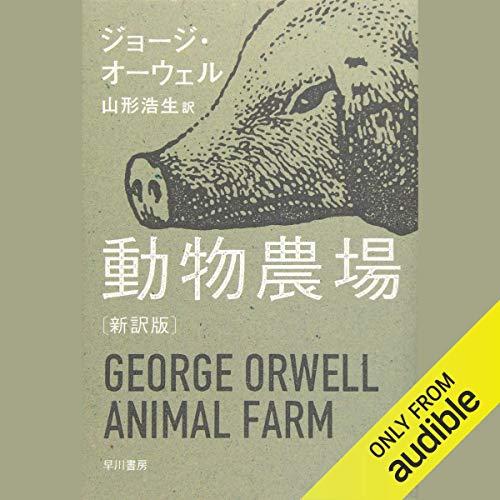 『動物農場〔新訳版〕』のカバーアート