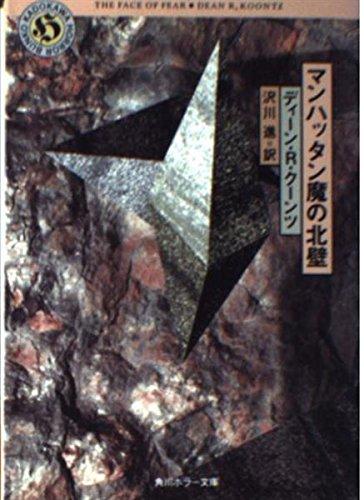 マンハッタン魔の北壁 (角川ホラー文庫)の詳細を見る