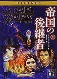 スター・ウォーズ 帝国の後継者 上 (講談社文庫)