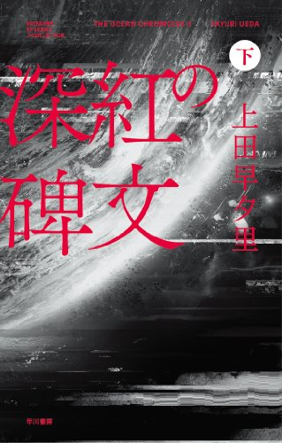 深紅の碑文 (下) (ハヤカワSFシリーズJコレクション)