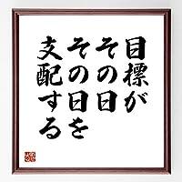 書道色紙/名言『目標がその日その日を支配する』/濃茶額付/受注後直筆(千言堂)