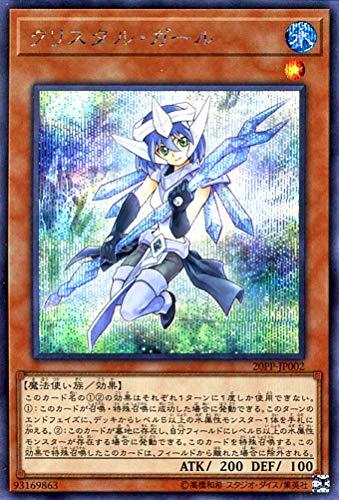 遊戯王カード クリスタル・ガール(シークレットレア) プレミアムパック2020(20PP) | 効果モンスター 水属性 魔法使い族