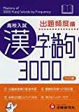 高校入試 漢字・語句3000 ワイド版
