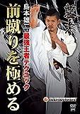 新極真会 島本雄二 最強王者テクニック 前蹴りを極める[DVD]