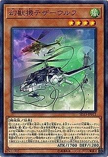 遊戯王/第10期/SD33-JP012 幻獣機テザーウルフ