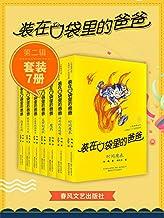 装在口袋里的爸爸 第二辑(套装7册,中国首位迪士尼签约作家杨鹏作品)