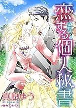 恋する個人秘書 (ハーレクインコミックス)