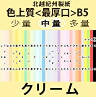北越紀州色上質B5縦目<最厚口>[クリーム](200枚)