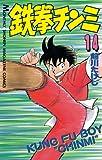 鉄拳チンミ(14) (月刊少年マガジンコミックス)