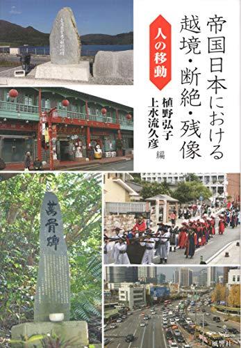 帝国日本における越境・断絶・残像―人の移動