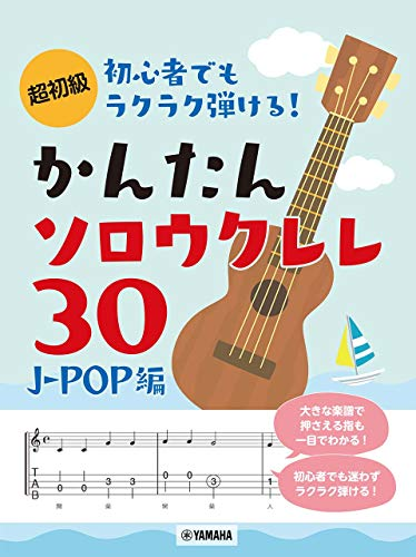 超初級 初心者でもラクラク弾ける! かんたんソロウクレレ30 ~J-POP編~