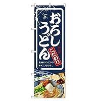 アッパレ のぼり旗 おろし うどん のぼり 四方三巻縫製 (紺,レギュラー) F04-0025C-R