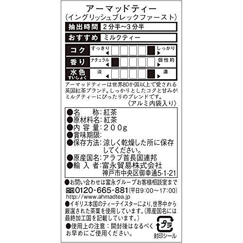 アーマッド イングリッシュブレック F角缶 200g [6200]