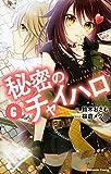 秘密のチャイハロ(6) (講談社コミックスなかよし)
