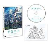 「天気の子」DVD スタンダード・エディション[TDV-30002D][DVD]