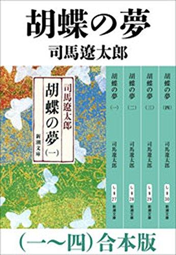 胡蝶の夢(一)~(四) 合本版