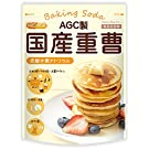 AGC製 重曹 1kg(炭酸水素ナトリウム)食品添加物 国産重曹 [01] NICHIGA(ニチガ)