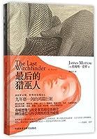 后的猎巫人 (美)莫罗 杨晨光 外语教学与研究出版社 9787513564786【新华书店】