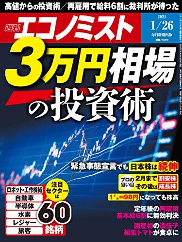 週刊エコノミスト 2021年1月26日号 [雑誌]