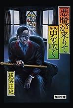 表紙: 金田一耕助ファイル4 悪魔が来りて笛を吹く (角川文庫)   横溝 正史