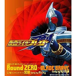"""「仮面ライダー剣(ブレイド)」オープニング・テーマ Round ZERO ~BLADE BRAVE"""""""