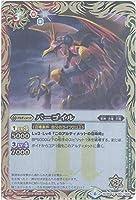 【シングルカード】バーゴイル (SD36-001) - バトルスピリッツ [BSC34]オールキラブースター 神光の導き (C)